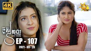 Divithura - දිවිතුරා | Episode 107 | 2021-09-20 Thumbnail