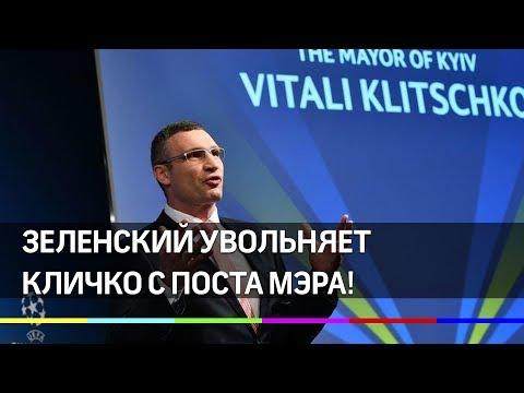 Зеленский увольняет Кличко с поста мэра!