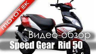 Скутер Speed Gear Rid 50 | Видео Обзор | Обзор от Mototek