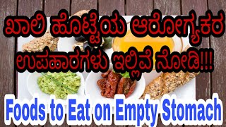 Foods to Eat on Empty Stomach Kannada || Healthy Diet Every Morning || Healthy Diet Everyday