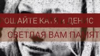 ВЛАСОВОЙ КАТЕ новый клип Псковские подростки