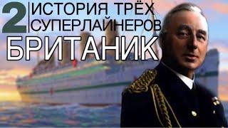История трёх суперлайнеров 2 - Британик