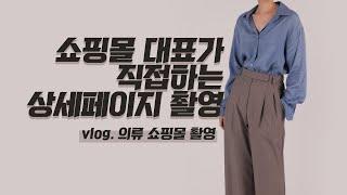 [vlog] 쇼핑몰 사장 브이로그 I 여자 쇼핑몰 의류…