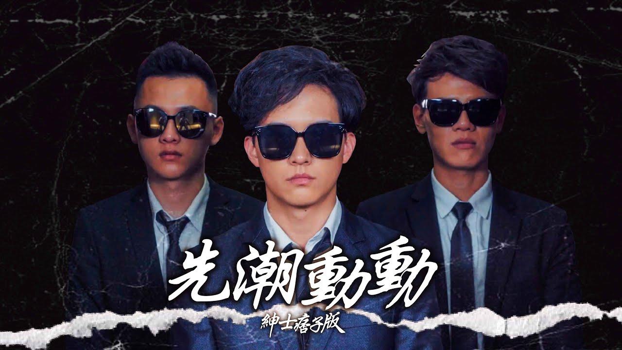 《MV cover》紳士痞子搖身一變唱跳歌手 l 紳士痞子 x JNIF