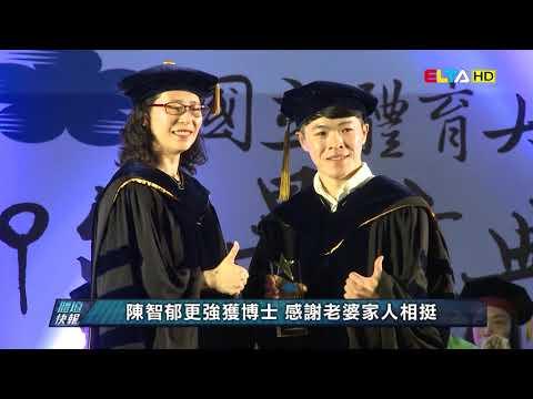 愛爾達電視20200612新聞/李智凱、楊宜蓁畢業了!國體大分享榮耀
