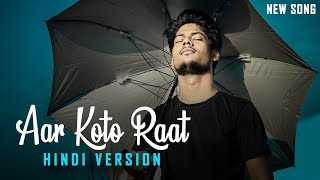 Aar Koto Raat Eka Thakbo - Hindi Version | R Joy & Hiran | Aur Kitna Tadpaoge