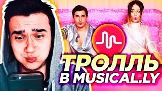 Время и Стекло – Тролль |ПЕСНИ В MUSICAL.LY (Лучшие Клипы в Musical.ly)