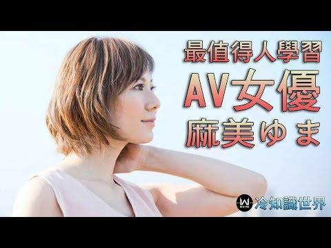 《麻美由真》最值得人學習的AV女優 麻美ゆま | 情熱大陸 | AV女優系列 EP1