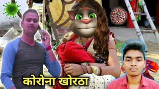 Ge maiya chalu hote trainwa || Khortha corona billu song || Khortha billu comedy, Dilip Kumar Verma