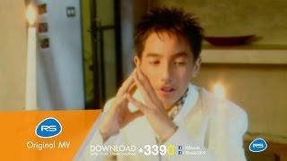 ใจน้อย-น้อยใจ : อนัน อันวา Anan Anwar [Official MV]