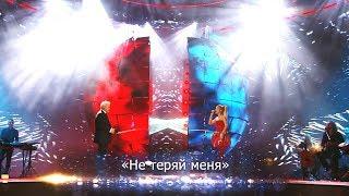 Валерия и Валерий Меладзе - Не теряй меня (Юбилейный концерт