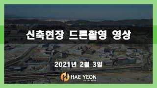 인천식품단지 냉동창고 신축공사 항공촬영 2021 02 …