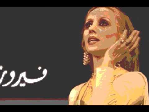 Fairouz ana la habibi فيروز- انا لحبيبي