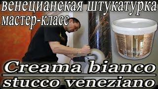 Нанесение Creama Bianco Stucco Veneziano на колонны (чёрная венецианская штукатурка)(Подробней о материале: http://belladecor.ru/wowcolor_creama_biamco.htm Венецианская штукатурка Creama Bianco Stucco Veneziano представляет..., 2015-06-05T16:46:17.000Z)