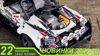 Обзор новинок Lego Technic 1 полугодия 2020 / LEGO TECHNIC