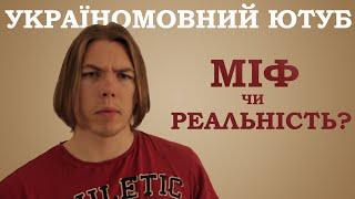 Україномовний Ютуб Міф чи Реальність?