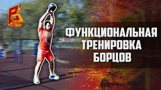 Функциональная тренировка борца. Training for wrestlers.