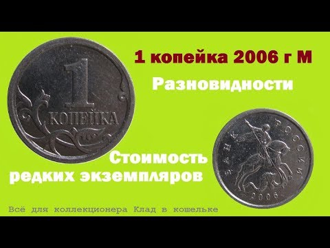 сучек 1 копейка 1997 года цена стоимость монеты раком Самая