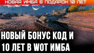 нОВАЯ ИМБА В ПОДАРОК И НОВЫЙ БОНУС КОД НА ХАЛЯВУ WOT 2020 - ЮБИЛЕЙ 10 ЛЕТ ИГРЕ ВОТ world of tanks