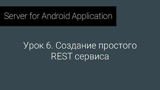 S4AA: Урок 6. Создание простого REST сервиса