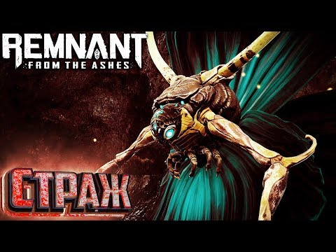 СТРАЖ Иксиллис Корсуса в REMNANT From The Ashes #9