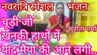 नवरात्रि स्पेशल भजन | चूड़ी जो ख़नकी हाथों में... | #Super hit#devi geet#Mata ki Bheint