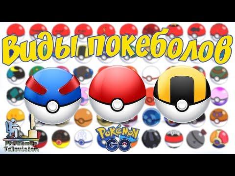 Pokemon GO: Виды покеболов в игре Покемон Го
