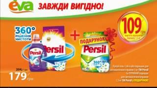 Отримай порошок Persil у подарунок!(, 2017-06-22T07:05:14.000Z)
