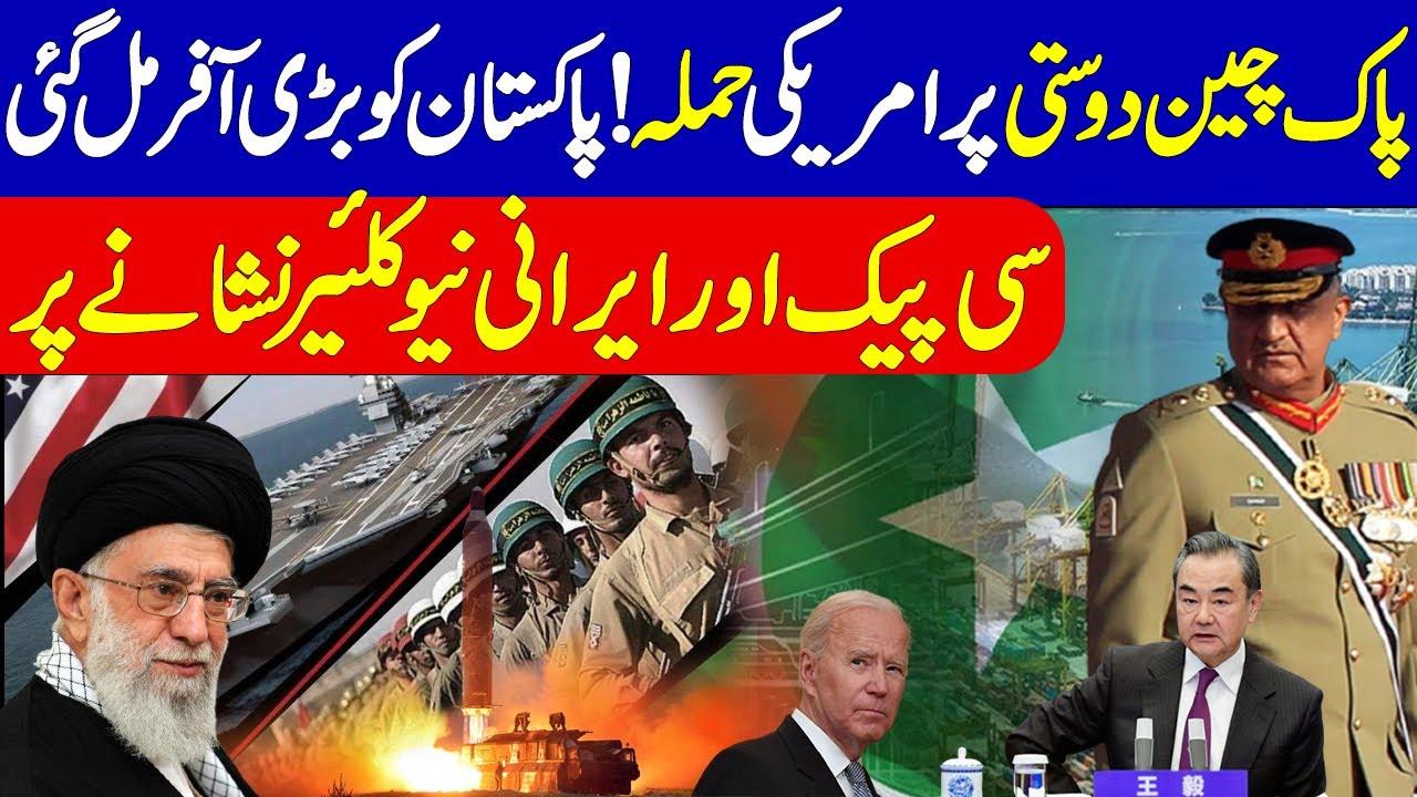 Pakistan China CPEC alternative US offer  Imran Khan & Iran nuclear program Detail Umar daraz gondal