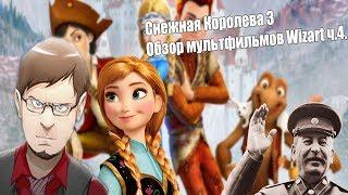 """Снежная Королева 3 """"Обзор мультфильмов Wizart ч.4"""""""