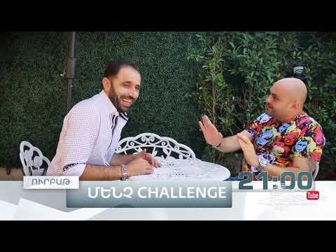 Մենչ Challenge, Վահագն Գրիգորյան, Շաբաթ 21:00 / Mench Challenge