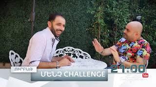 Մենչ Challenge, Վահագն Գրիգորյան, Ուրբաթ 21:00 / Mench Challenge