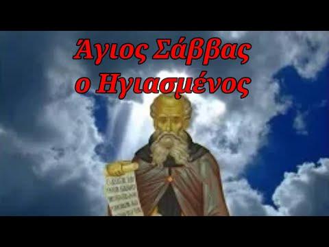 5 Δεκεμβρίου: Άγιος Σάββας ο Ηγιασμένος - Ο Βίος - YouTube