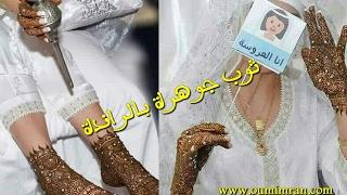 راندة العروسة - ثوب جوهرة  بالراندة جديد الموديلات - randa jawhara