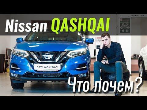 Qashqai 2018 - бюджетник или люкс? ЧтоПочем S05e09