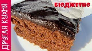Бюджетный рецепт. Сумасшедший (безумный) шоколадный пирог.  Сrazy wacky cake