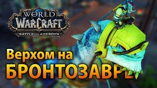 Верхом на БРОНТОЗАВРЕ! Новая локация Зулдазар – Battle for Azeroth