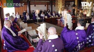 薬王寺で初会式
