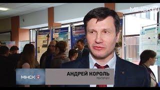 II Съезд ученых Беларуси в БГУ