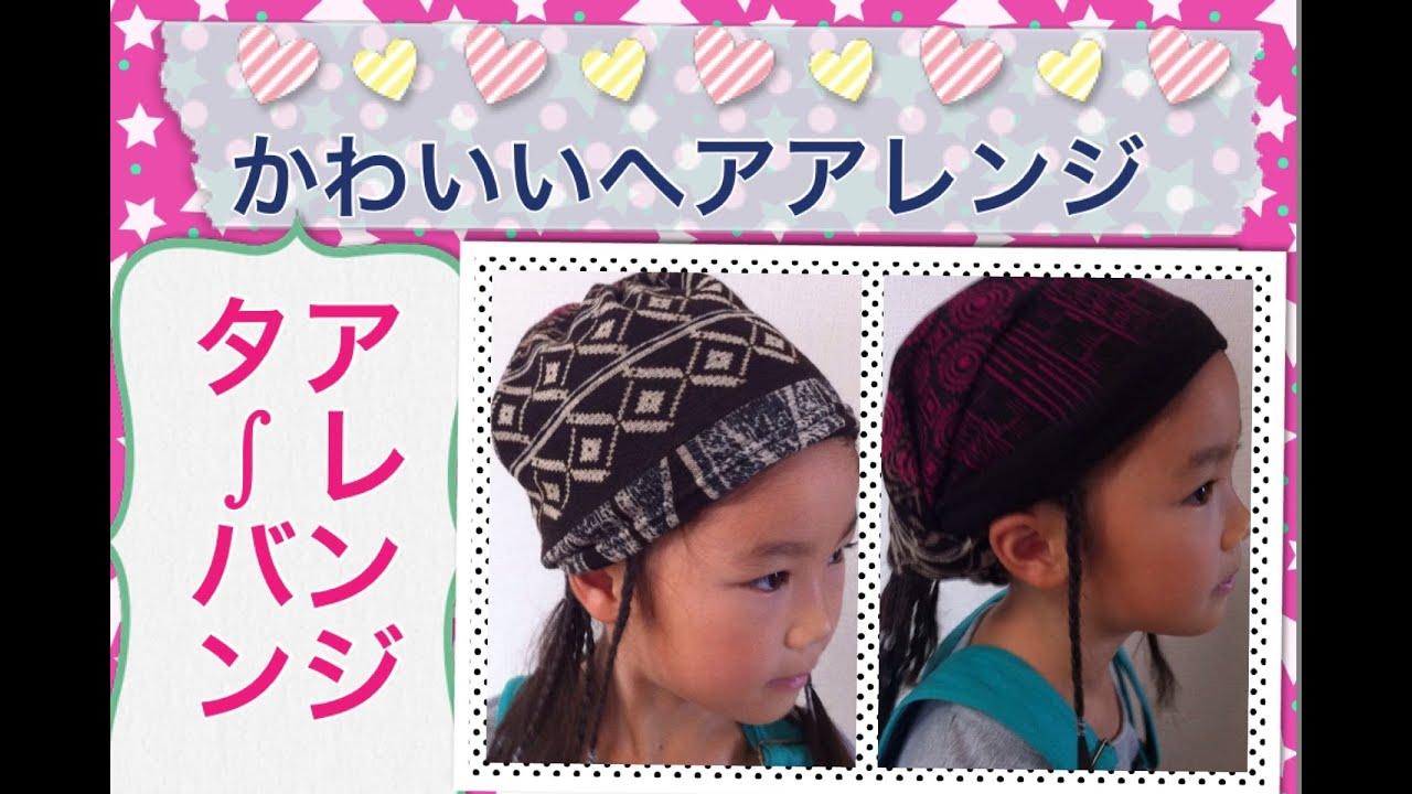 【かわいいヘアアレンジ(説明付)】☆ターバン&編込み☆アジアンスタイル