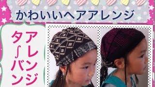 【かわいいヘアアレンジ(説明付)】 ☆5分で出来るかわいいくねくねアッ...