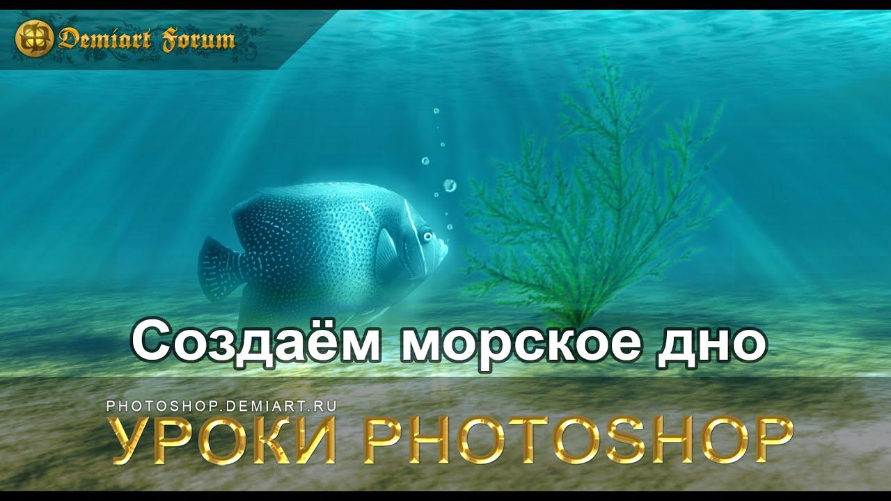 Создаем морское дно. Урок Photoshop.