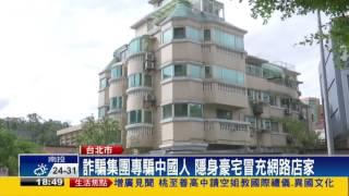 詐騙集團隱身豪宅  專騙中國人牟利上億