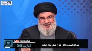 فيديو.. حسن نصر الله يهدد السعودية: لن نصمت على أفعالكم مجددًا