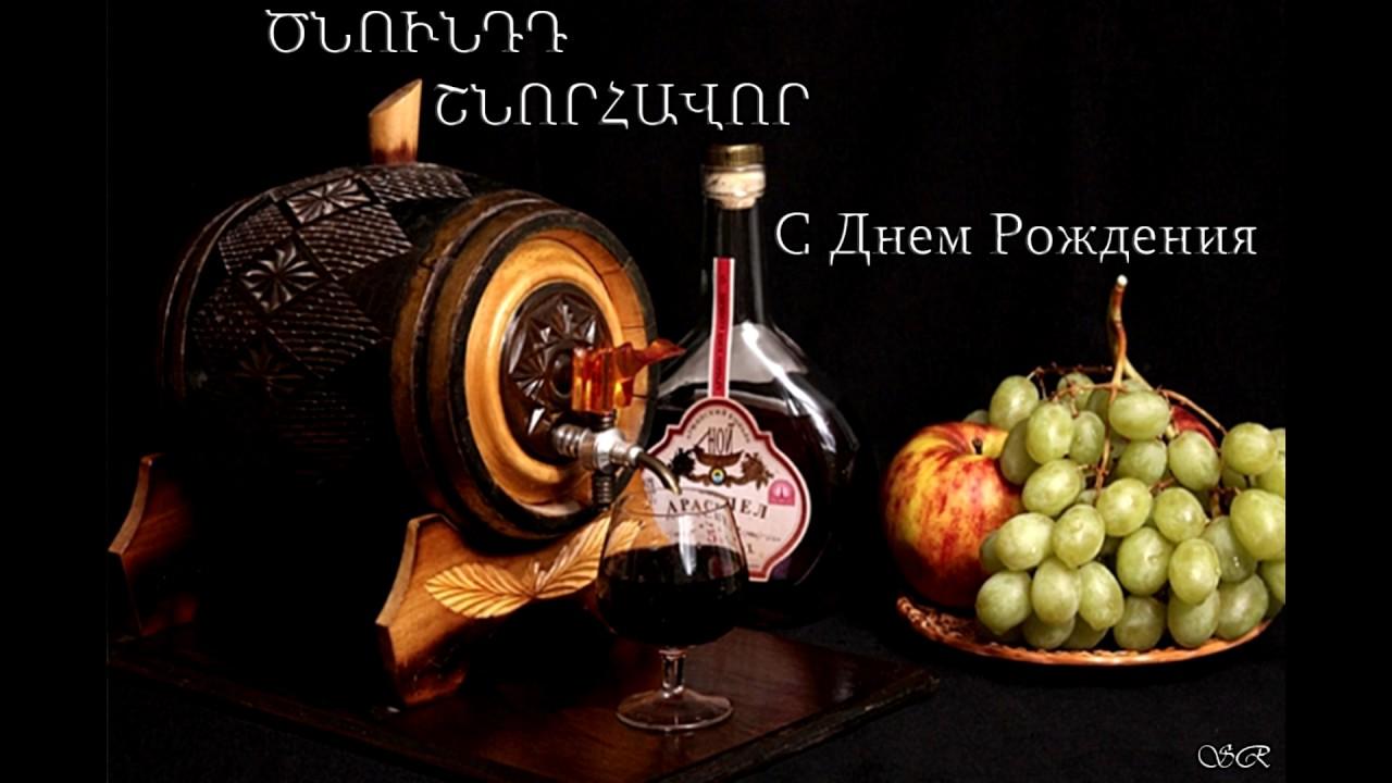 С днем рождения картинка на армянском языке