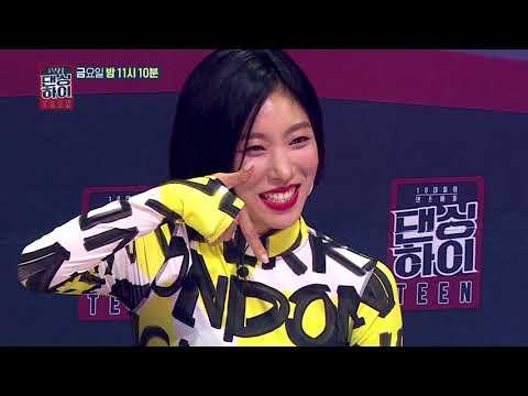 [미공개] 수줍은 Top10 이은민 반전 못된 여자(?) 무대 영상 - 댄싱하이