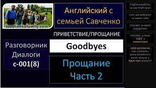 Английский /c-001(8)/ Разговорник - Прощание 2 / Conversation English/ Английский с семьей Савченко