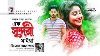 এক সুন্দরী মাইয়া | Ek Shundori Maiya | Jisan Khan Shuvo | Bangla Song | Official Audio