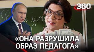 Учителя передали Путину оскорбление от Снежанны Денисовны из Наша Russia