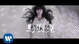 蔡依林 Jolin Tsai - 馬賽克 Mosaic(高畫質HD官方完整版MV)